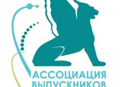 Ассоциация выпускников СПбГЭУ